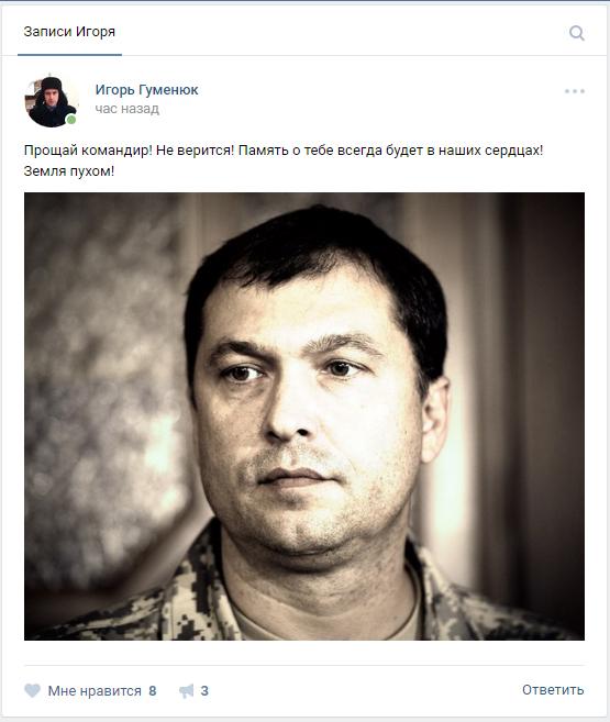 Гуменюк подтверждает смерть Болотова 1