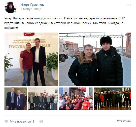 Гуменюк подтверждает смерть Болотова 2