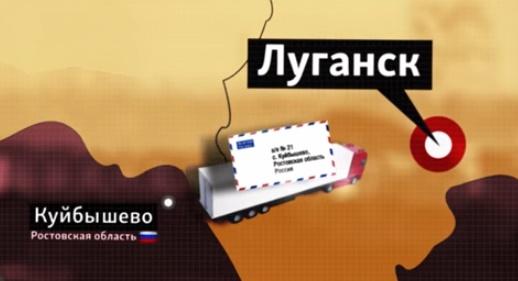 А/я № 21.  Отправить письмо в Луганск