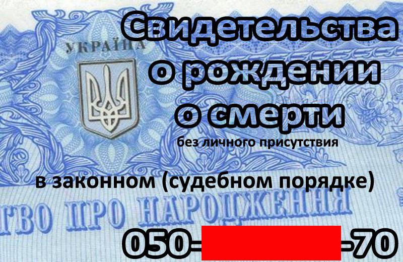 Свидетельства о рождении и смерти для Донбасса будут выдавать по «упрощенке»