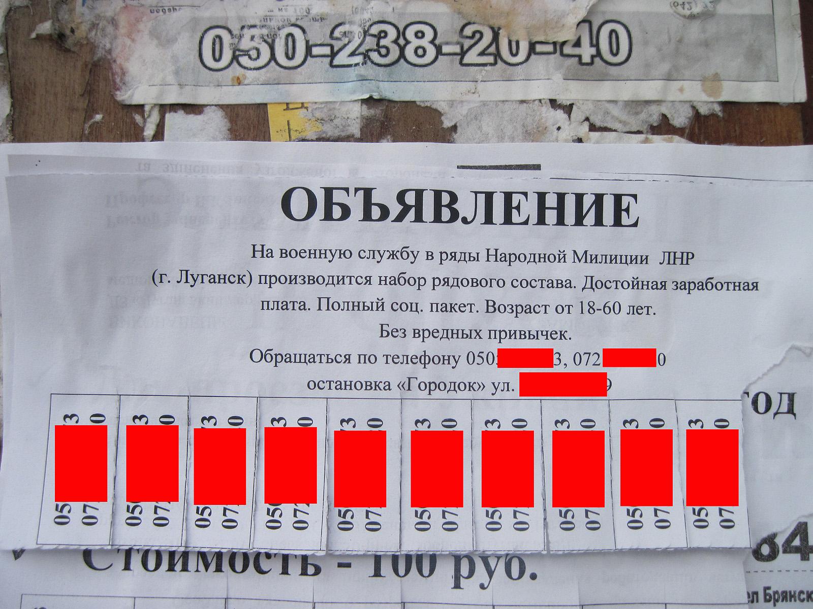 Объявление о наборе в «Народную милицию ЛНР» в Луганске