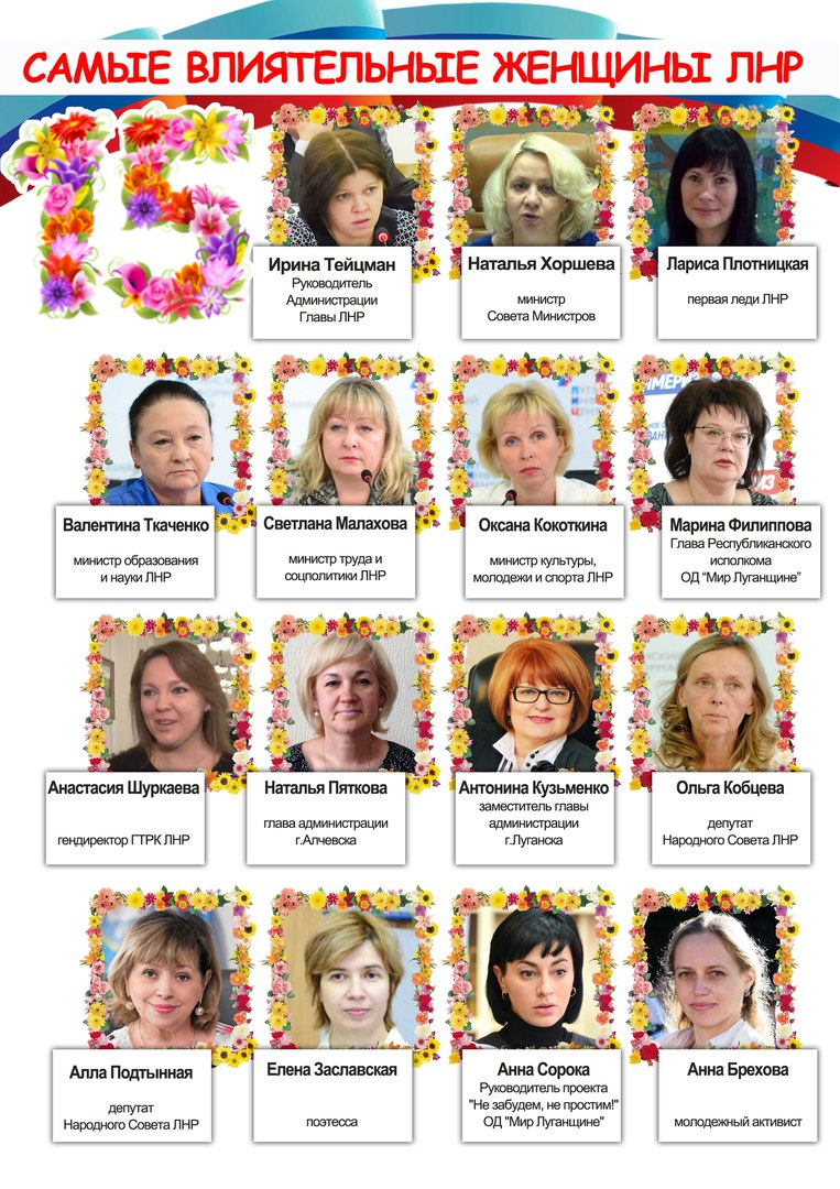 В «ЛНР» опубликовали список самых влиятельных женщин