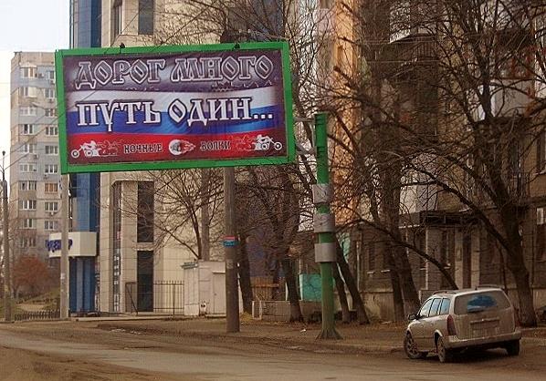 ФОТОФАКТ. Луганск в «мотивационных» билбордах