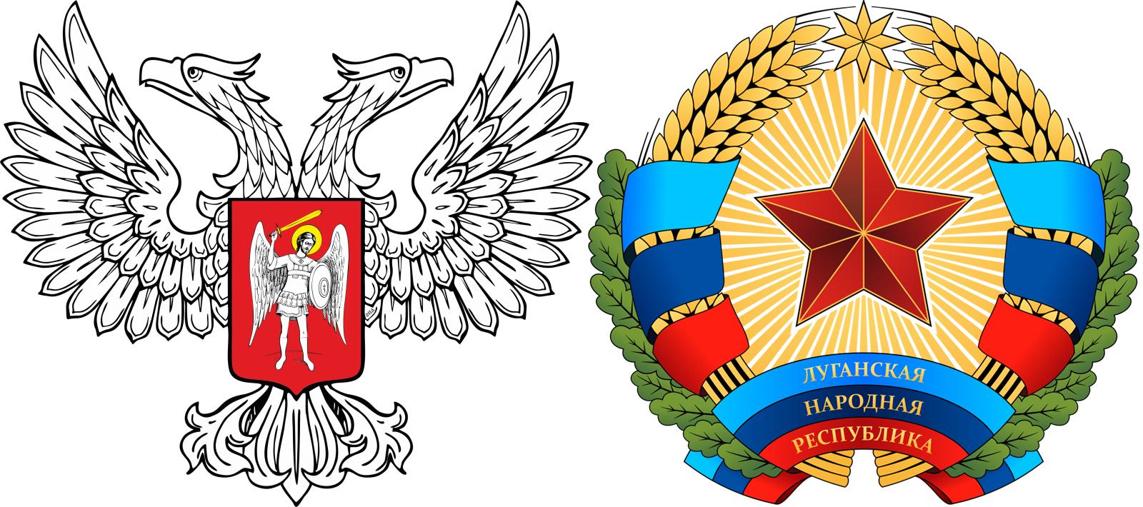 """Гербы """"ДНР"""" и """"ЛНР"""""""