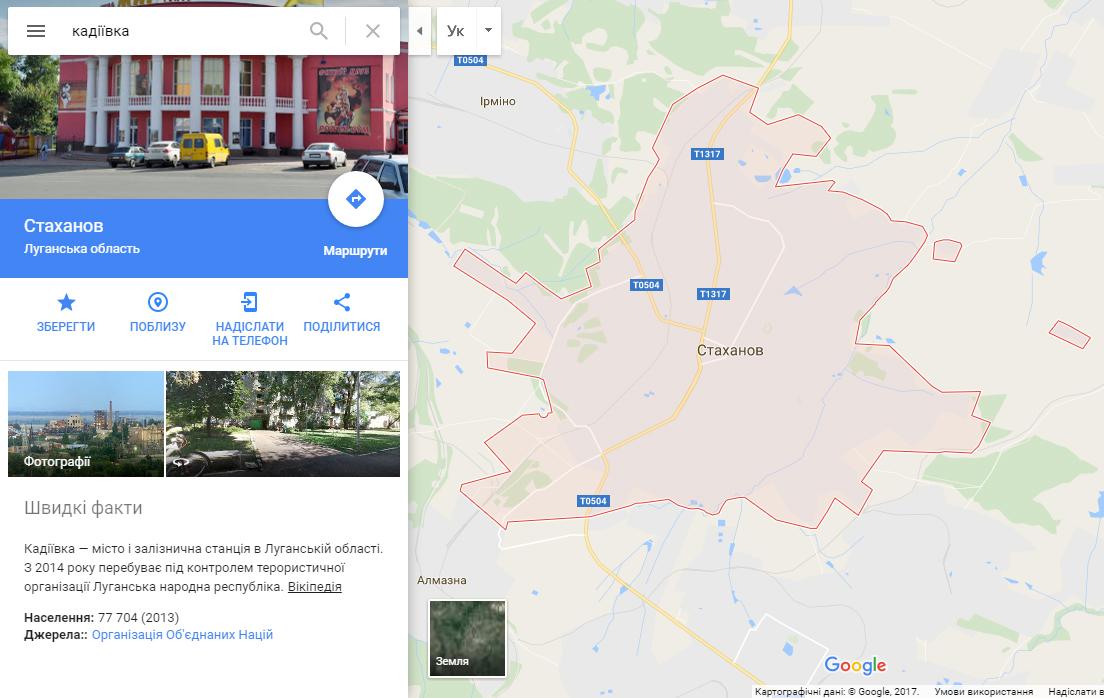 Новые названия в картах Google