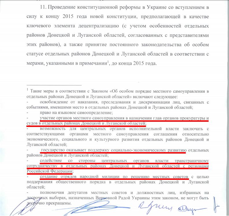 Примечание к Минску