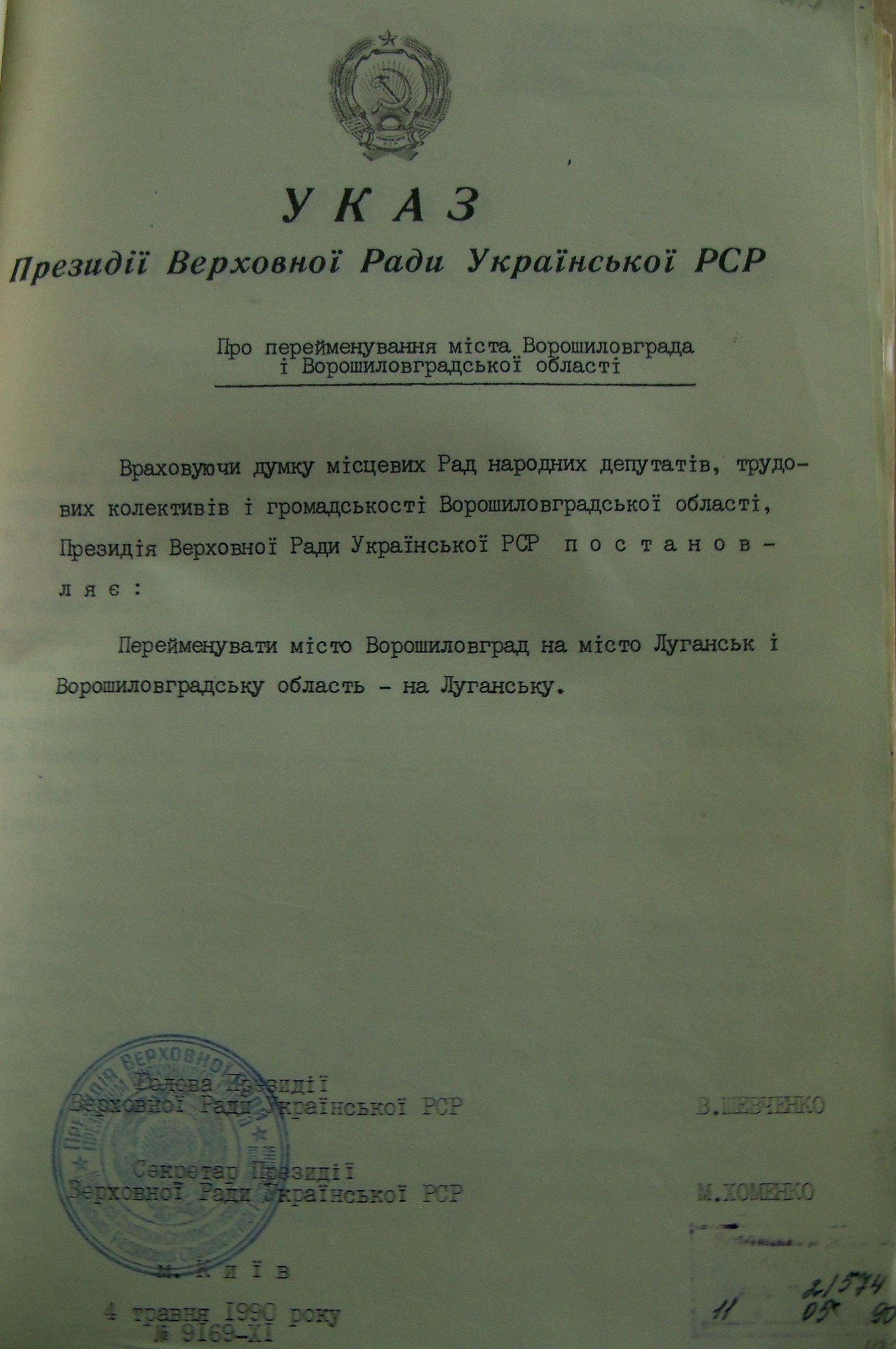 Указ о переименовании Ворошиловграда в Луганск