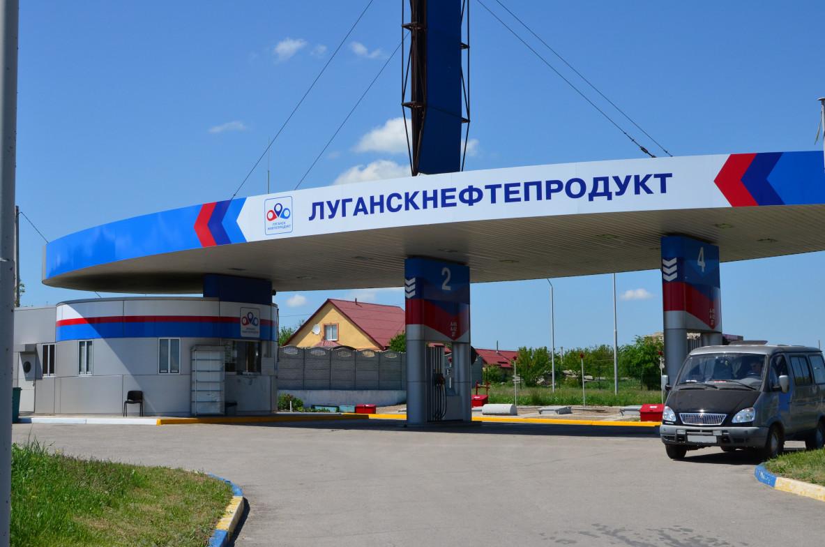 АЗС «Луганскнефтепродукт»