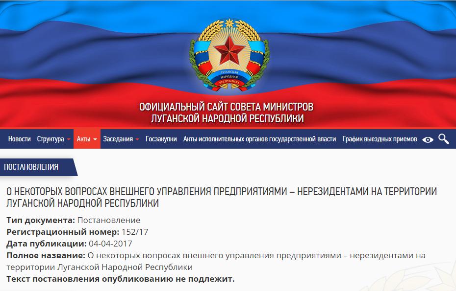«Постановление» обнародованию не подлежит. Скриншот сайта «совета министров» группировки «ЛНР»