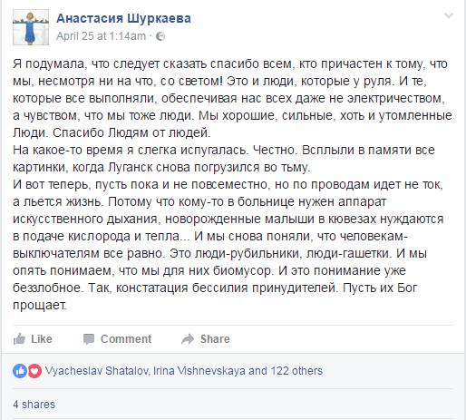 Шуркаева ФБ скриншот 2