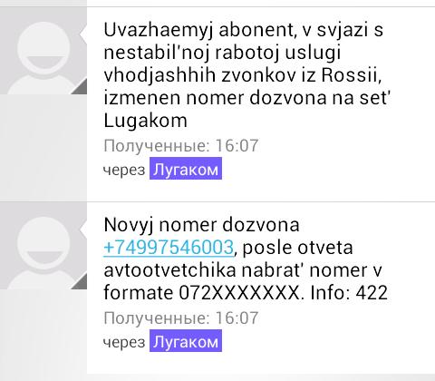 SMS-рассылка о том, как звонить в Луганск из России. Фото из ЖЖ den-luganskiy.livejournal.com