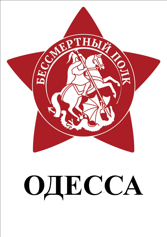 Аватарка загружена 26 мая 2016 Одесса