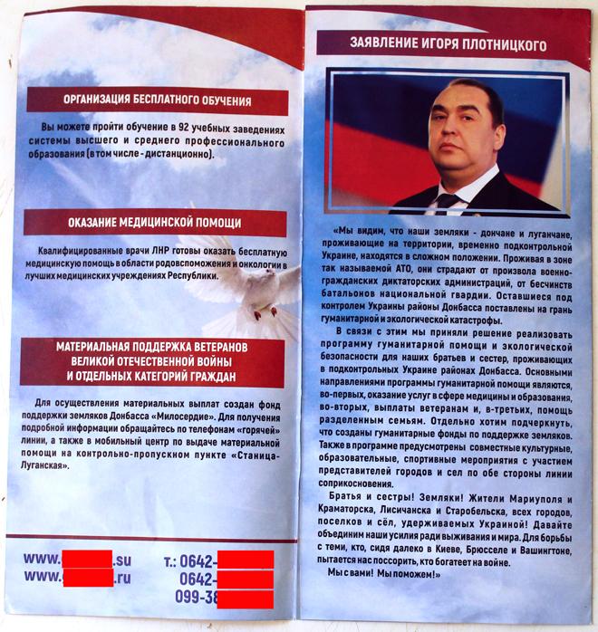 """Буклет гумпрограммы """"ЛНР"""""""