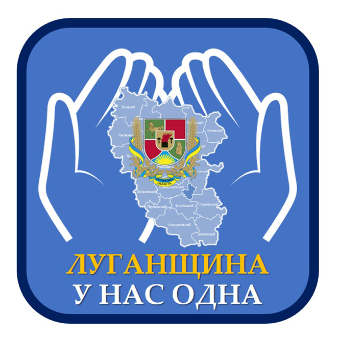 Логотип программы «Луганщина у нас одна»