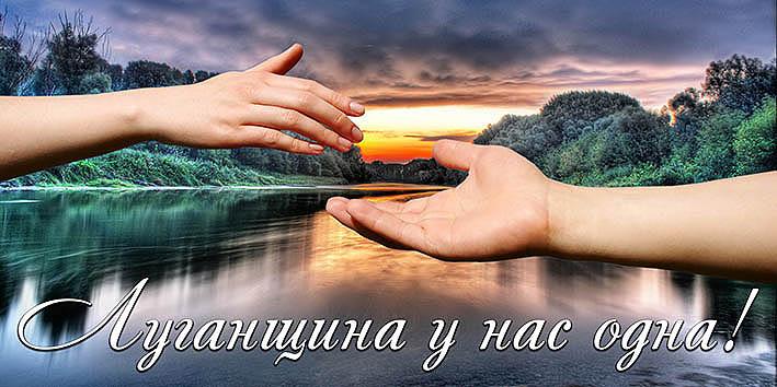 Луганщина у нас одна