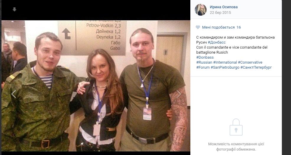Ирина Осипова и русский нацист Алексей «Фриц» Мильчаков
