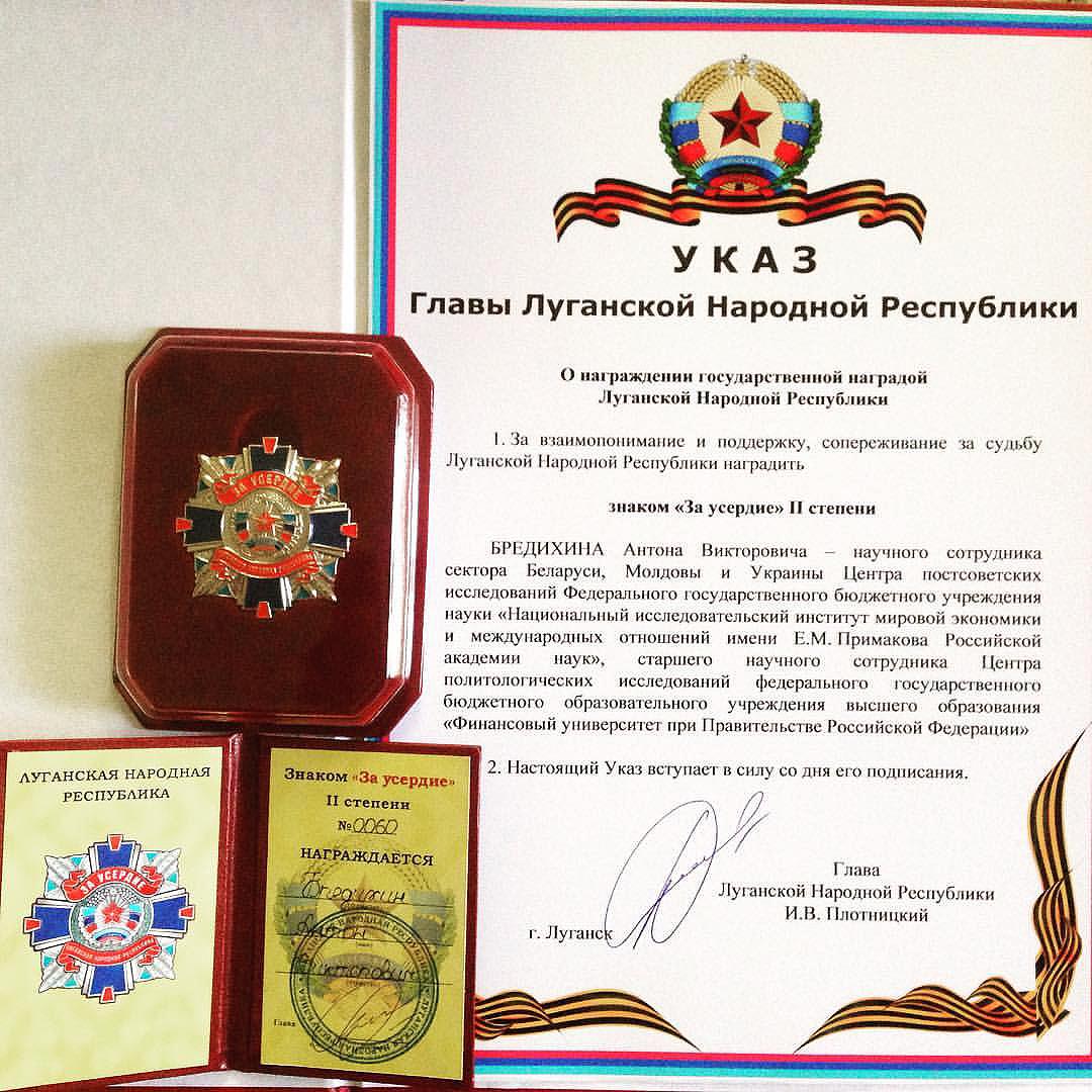 Плотницкий наградил Бредихина за усердие. Фото из Facebook