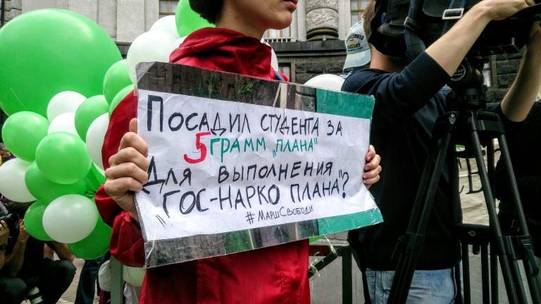 Плакат на Марше свободы в Киеве 20 мая 2017. Фото nihilist.li