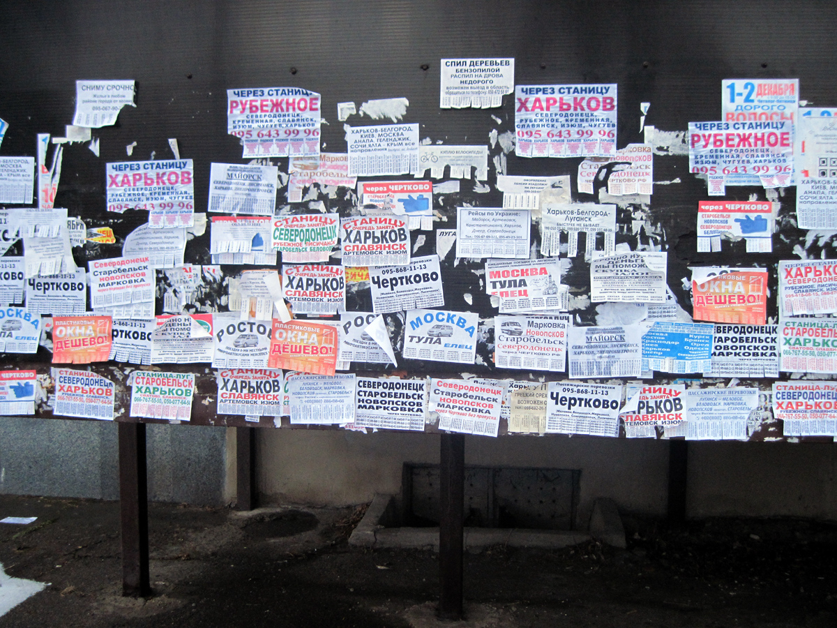 Объявления на остановке в Луганске