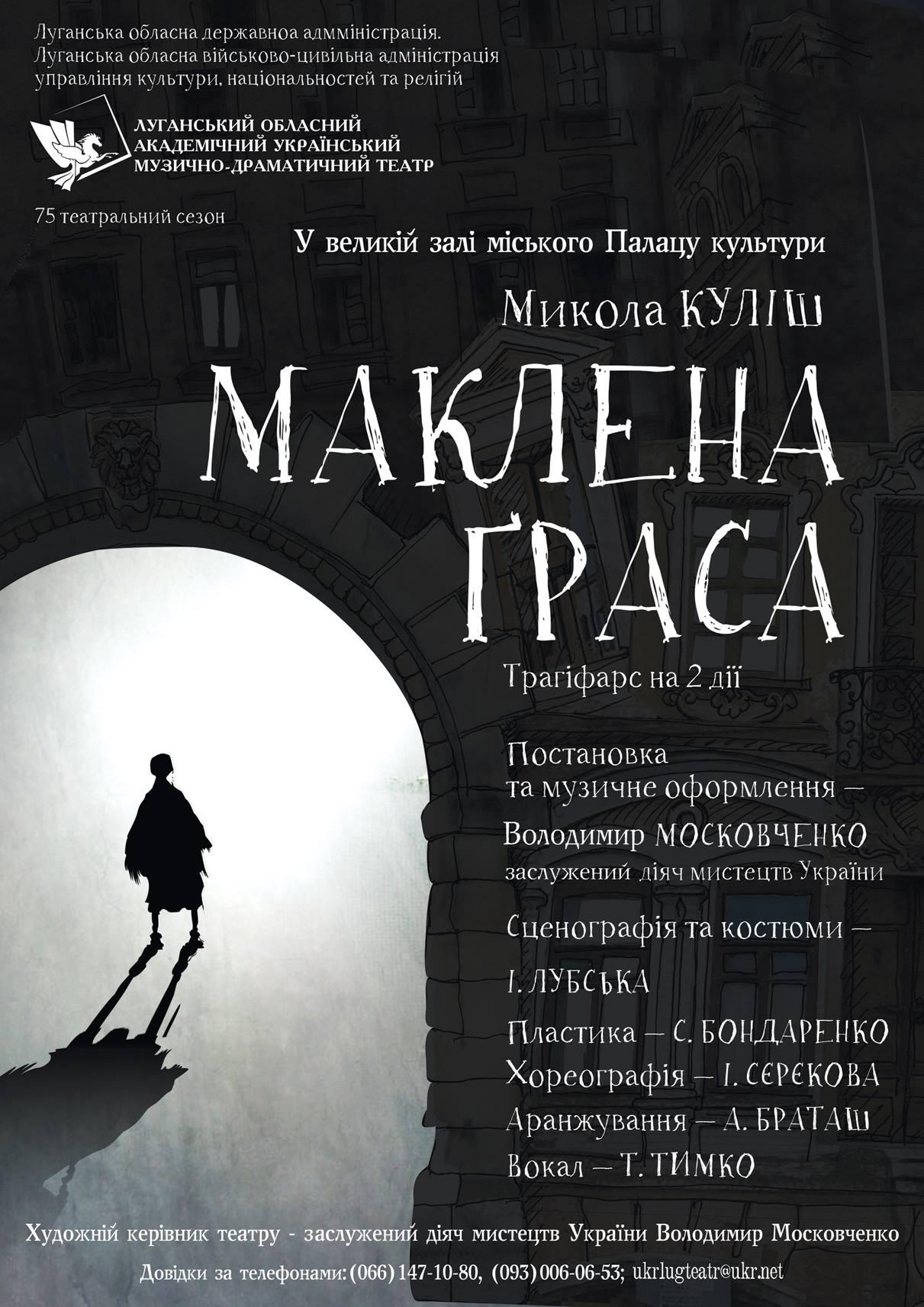 Театр - Маклена Граса Афиша