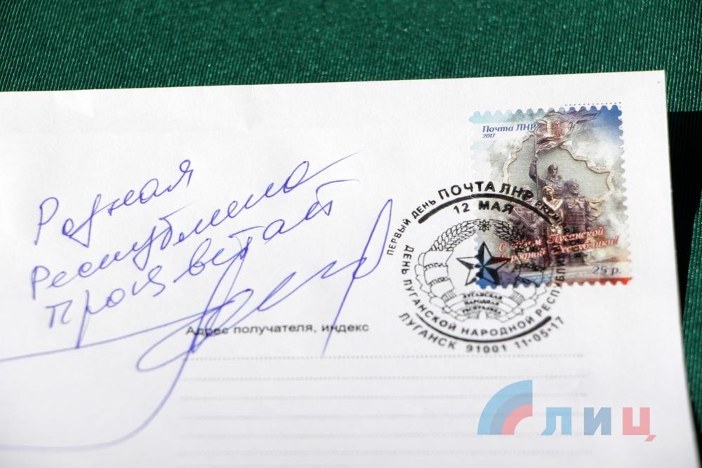 «День республики» в Луганске