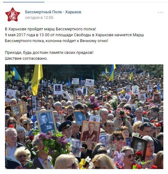 «Шествие согласовано» – признак российского авторства. Скриншот из группы «Вконтакте»
