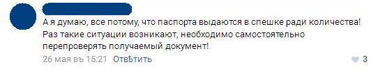 Жительнице Луганска выдали «паспорт», который недействителен даже в «ЛНР»