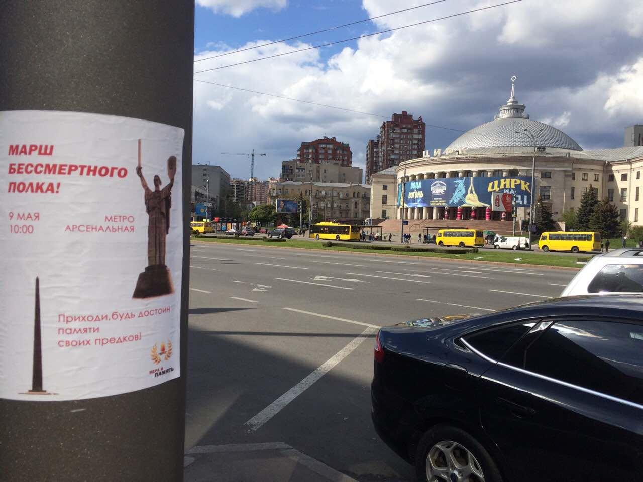 «Активисты» расклеивают листовки в городах Украины. Фото из группы «Бессмертный полк - Киев!» Вкотакте