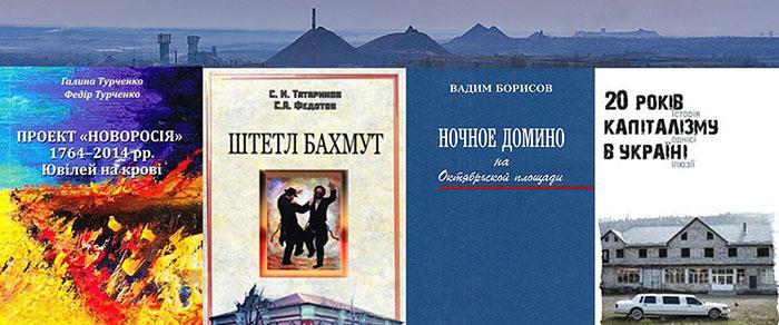 Книги о Донбассе, которые важно прочесть. Выпуск 1