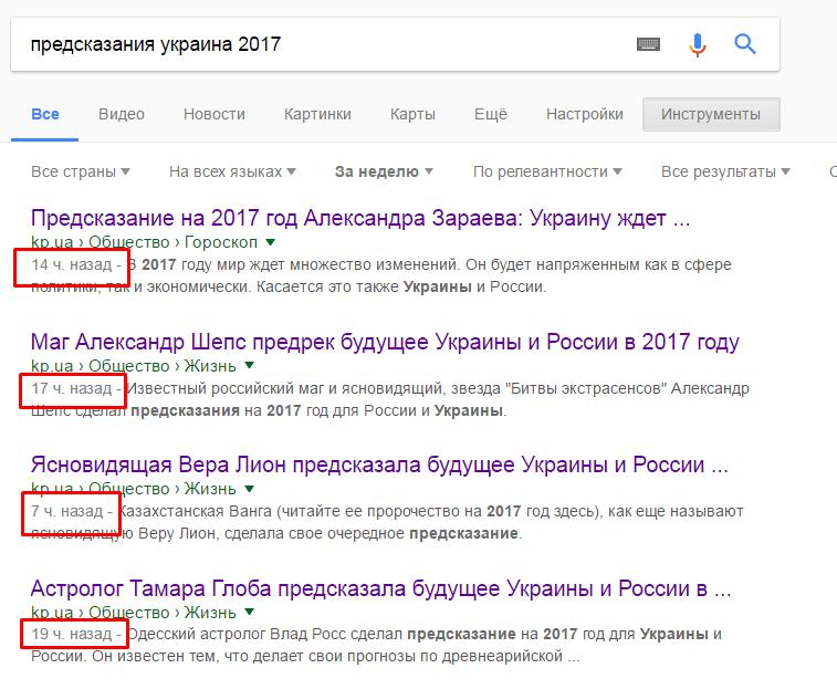 Первые по выдаче – статьи «Комсомолки», которые якобы опубликованы в мае