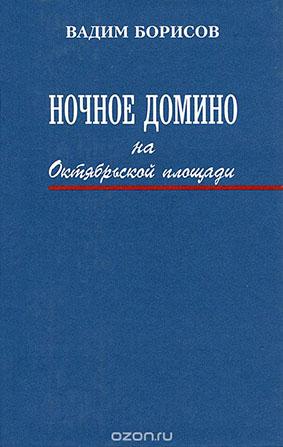 borisov_сover