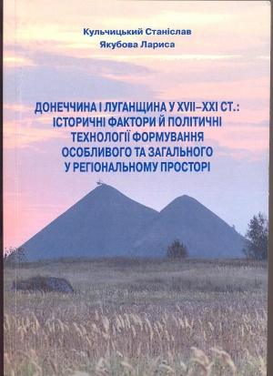 donechchyna