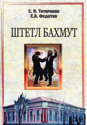 tatarinov_fedotov_stetl_bakhmut_2013