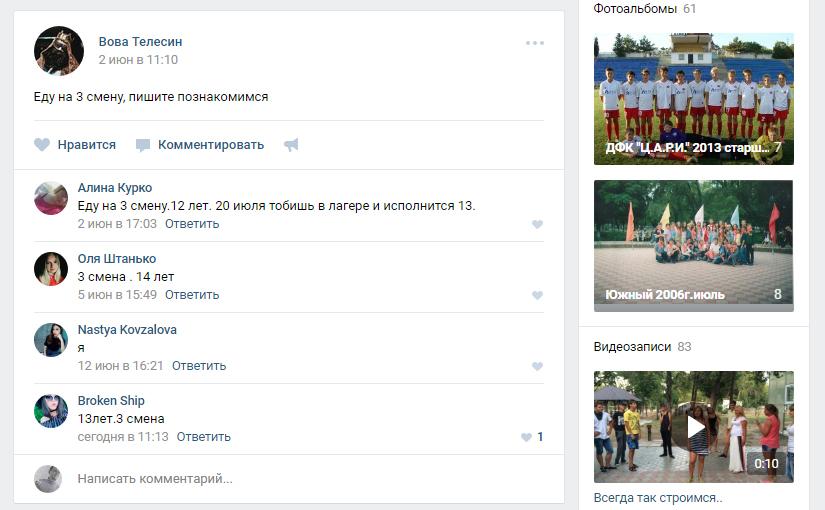 Группа Южного Вконтакте. Большинство детей – из Крыма