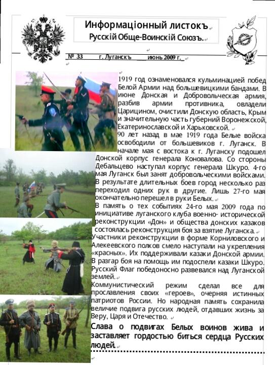 Информационный листок РОВС издавался в Луганске