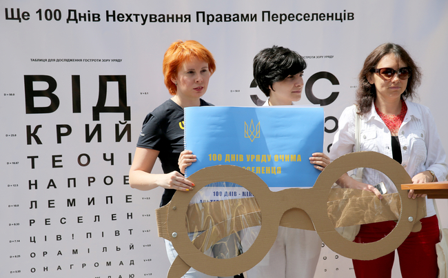 Открой глаза на ВПЛ. Фото day.kiev.ua