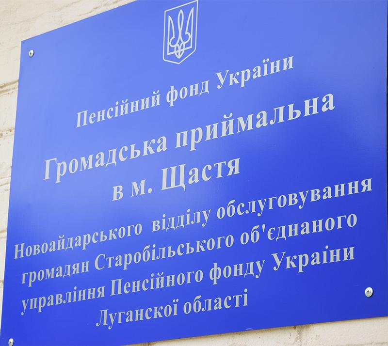 Фото пресс-центра Счастьинского городского совета