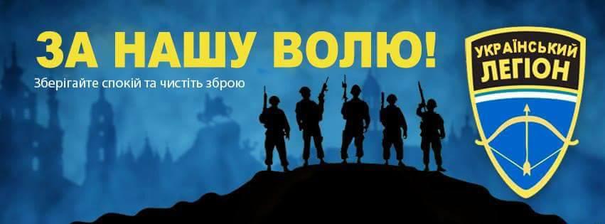 Украинский легион - альтернативная тероборона. Изображение из Facebook