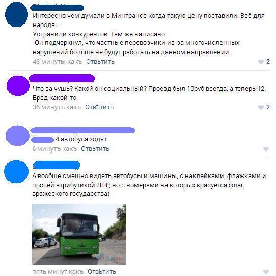 «Министерство ЛНР» запустило «социальные» автобусы и подняло цены на проезд