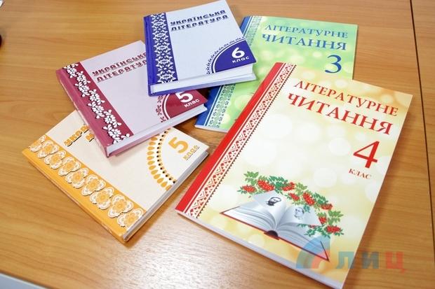 «ЛНР» выпустила учебники по украинскому языку и литературе