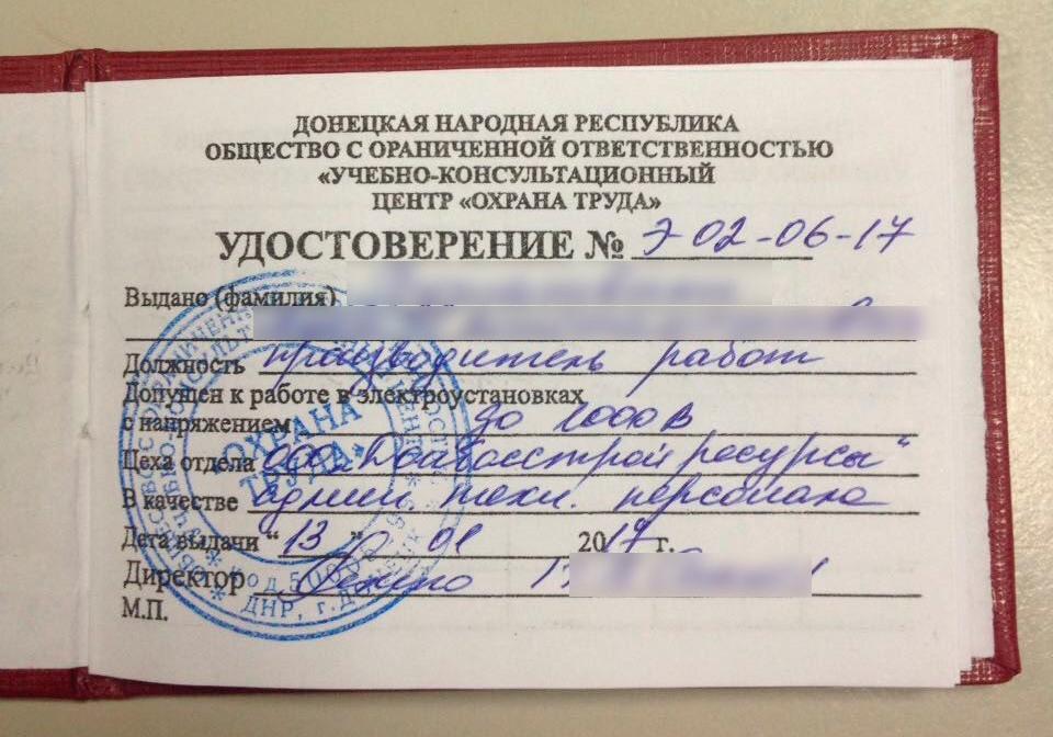Перекрыт канал финансирования боевиков из Украины