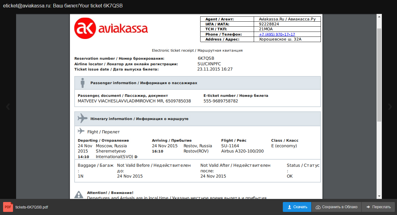 Скриншот авиабилета в Ростов-на-Дону