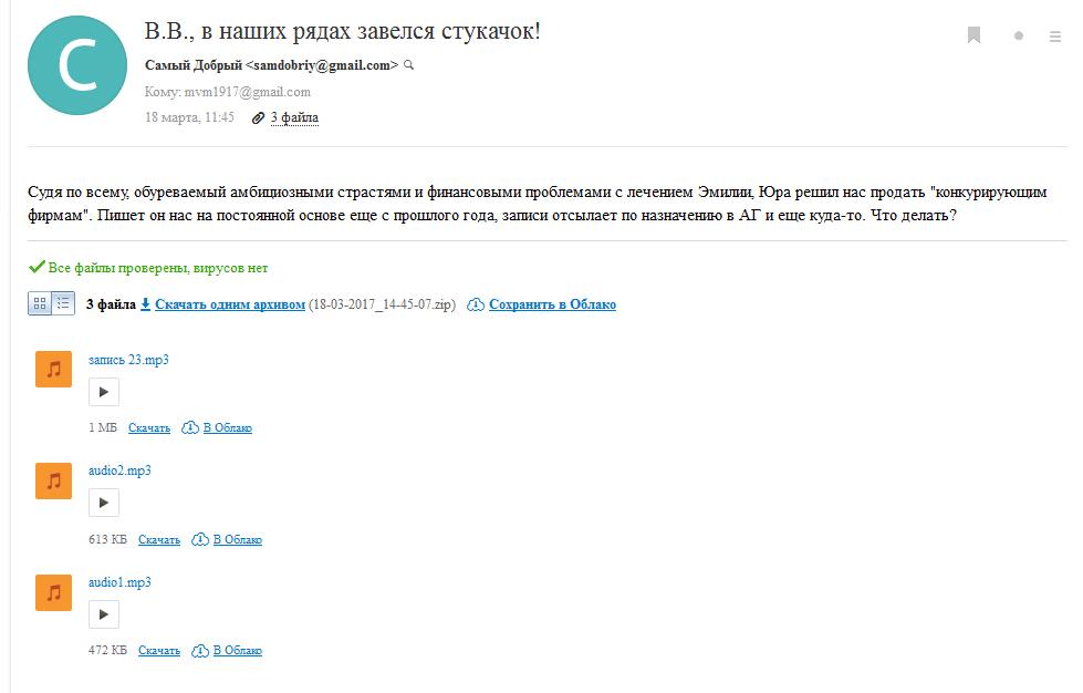 Стукачок (как предполагает автор письма, это – Юрий Першиков) совещания записывал и отправлял в АГ – «администрацию главы». На записях 1 и 2 – совещание с участием «Арбата» (позывной российского куратора), на записи 23 – сам «Академик»