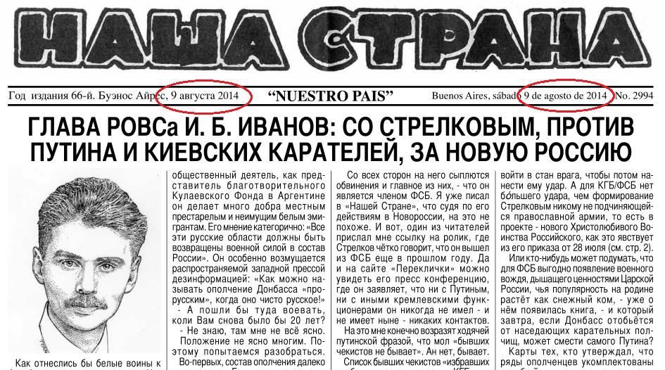 «Стрелков четко говорит, что вышел из ФСБ еще в прошлом году!» – убеждает Иванов читателей аргентинской белоэмигрантской газеты