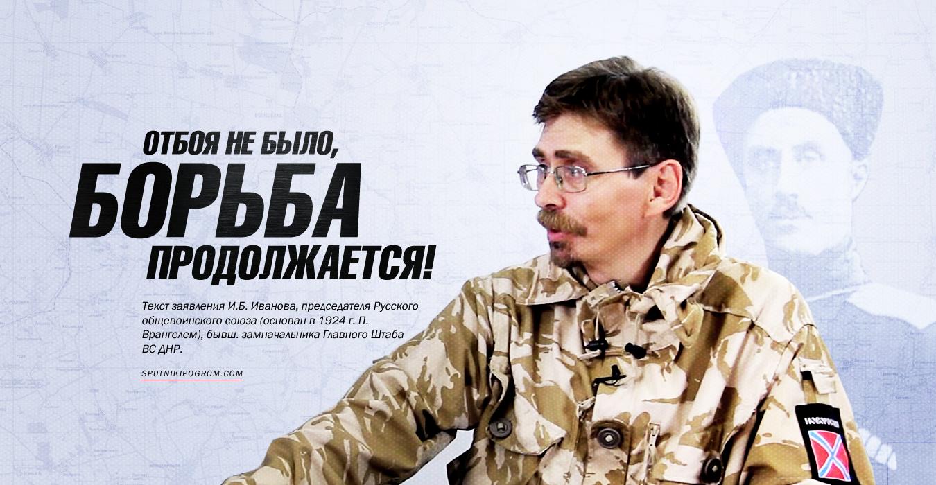 Скриншот заголовка на сайте русских националистов