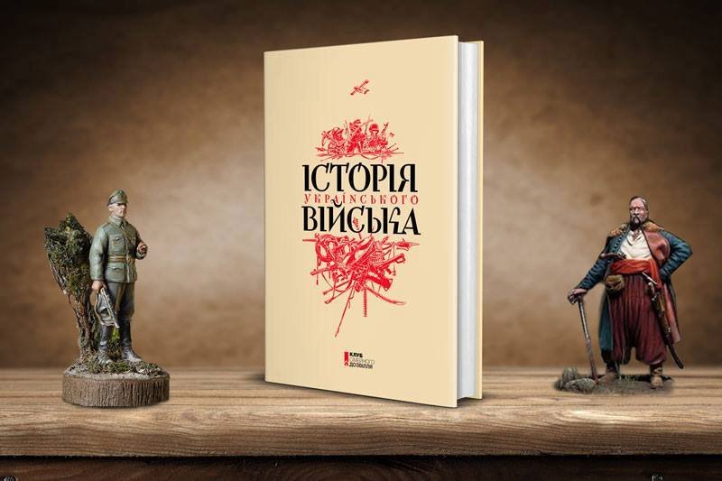Первую за 80 лет «Історію українського війська» (иллюстрации Александра Комяхова) «Ликбез» сумел подготовить всего за полгода. Фото из Facebook