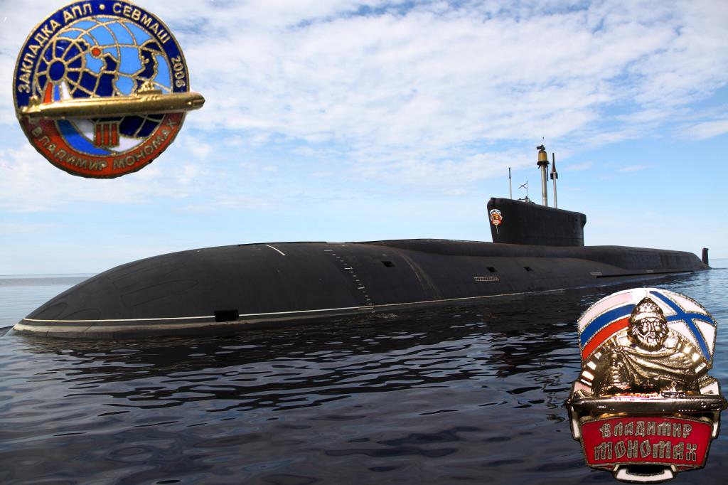 Атомный ракетоносец стратегического назначения «Владимир Мономах» введен в строй ВМС РФ в 2014.  В левом верхнем углу – значок с закладки подлодки, в правом нижнем –  экипажный знак