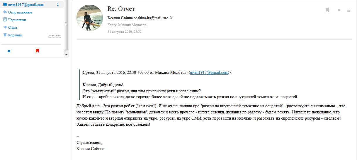 Ксения Сабина гарантирует «Академику» размещение нужных материалов в укроСМИ