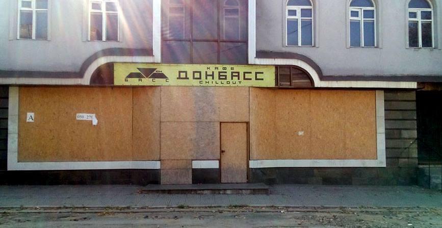 «Донбасс» в сентябре 2015. Фото Николая Панакотова