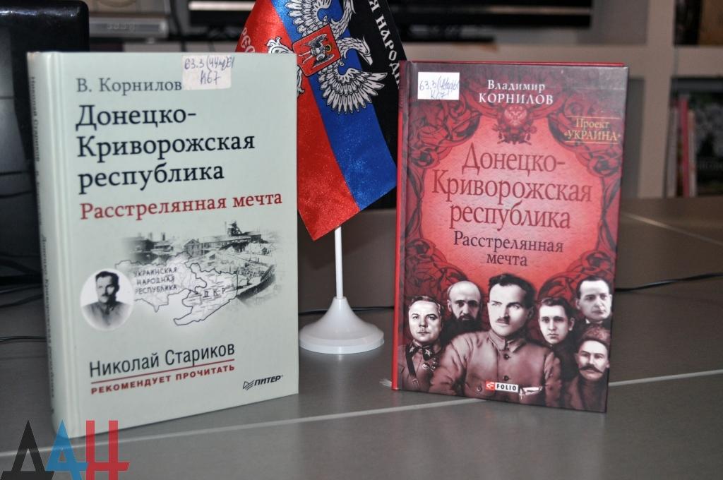 Корнилов книга ДКР Расстрелянная мечта